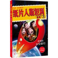 纸片人斯坦利经典3:未知的太空旅行(Flat Stanley Classic,中英双语经典,全球6000多所学校的课堂