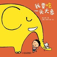 婴儿认知启蒙小绘本 我要吃一头大象(【0-3岁】