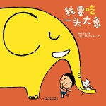 中少阳光图书馆 乐悠悠启蒙图画书系列――我要吃一头大象(0-4岁)