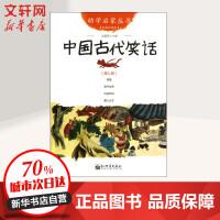 中国古代笑话 新世界出版社
