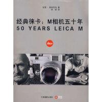 【新书店正版】经典徕卡:M相机五十年(德)奥斯特洛;李晓中国摄影出版社9787802362345