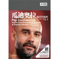 瓜迪奥拉:佩普的秘密 [西]马尔蒂・佩拉纳乌 北京出版社 9787200132069