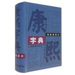 康熙字典(标点整理本)32开