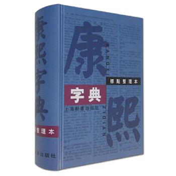 康熙字典(标点整理本)32开三千年*字书钜著影响至深,数十人呕心沥血使之重焕青春。
