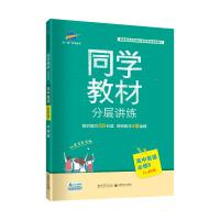 五三 同学教材分层讲练 高中英语 必修5 外研版 曲一线科学备考(2020)