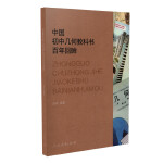 中国初中几何教科书百年回眸