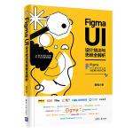 Figma UI设计技法与思维全解析