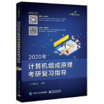 2020年计算机组成原理考研复习指导 9787121355950