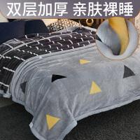 君别毛毯双层被子加厚保暖云毯宿舍用单人儿童盖毯秋冬