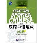 汉语口语速成:入门篇上(第2版)