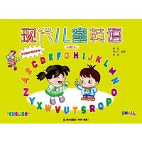 《现代儿童英语》动漫版(含DVD、CD和单词卡片)(小班上)
