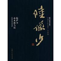书画巨匠艺库――陆俨少・陆俨少山水画刍议(精装本)