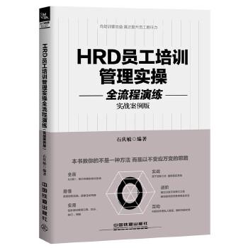 HRD员工培训管理实操全流程演练向培训要效益 真正提升员工胜任力