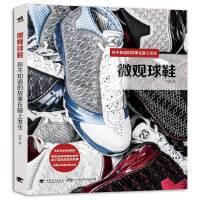 正版 微观球鞋 球鞋狂热爱好者必收 AJ乔丹耐克球鞋文化经典复刻潮流品牌联名鉴赏收藏科比球鞋故事设计高清画集画册书籍 中
