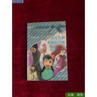 【二手旧书9成新】皮皮鲁和奔腾验钞机 /郑渊洁 二十一世纪出版社