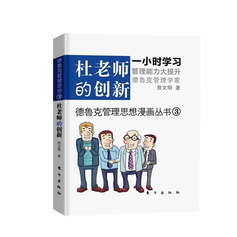 杜老师的创新(德鲁克管理思想漫画丛书之3)