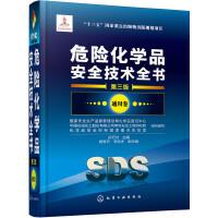 危险化学品安全技术全书.通用卷(第三版)