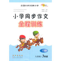 小学同步作文全程训练三年级下册18春(人教版)