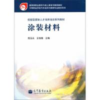 涂装材料 程玉光,王怡南 9787040194715 高等教育出版社教材系列