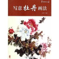 正版书籍 写意牡丹画法---中国画画法丛书 王绍华 9787532294787 上海人民美术出版社