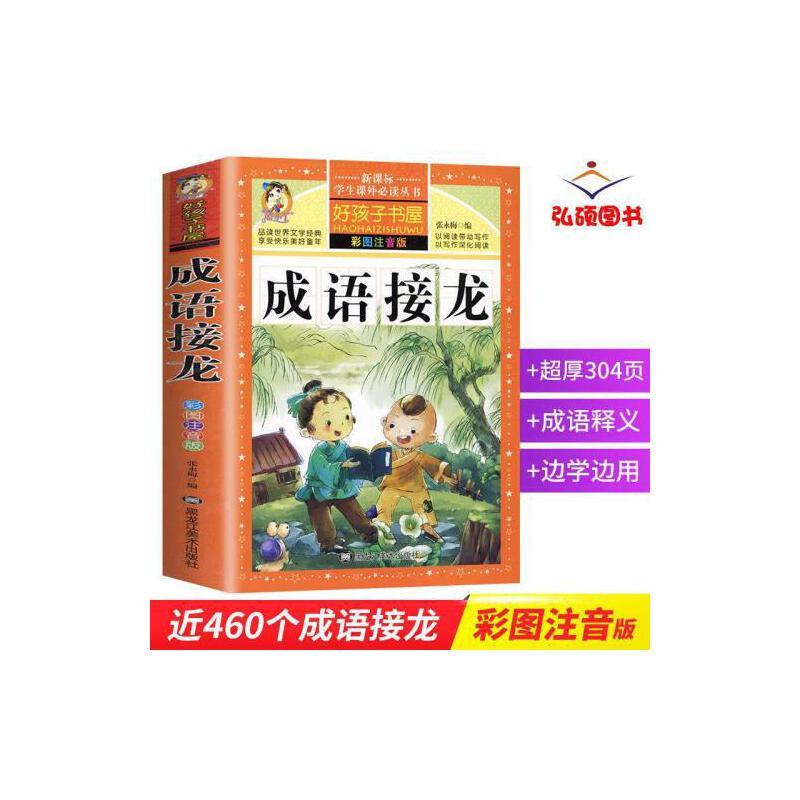 新课标学生课外常读丛书好孩子书屋成语接龙(彩图注音版)/小学生