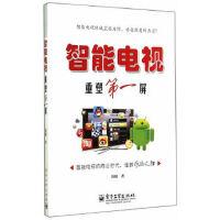 【新书店正版】智能电视重塑第 一屏陈根著9787121243813