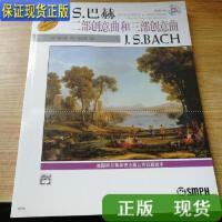 【二手旧书9成新】J.S.巴赫二部创意曲和三部创意曲 /威拉德・阿・帕尔默、汤蓓华、