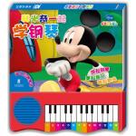 和米奇一起学钢琴(乐乐趣童书:带钢琴的书,边看边弹奏,宝宝更聪明。)