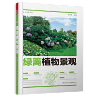 植物造景丛书――绿篱植物景观