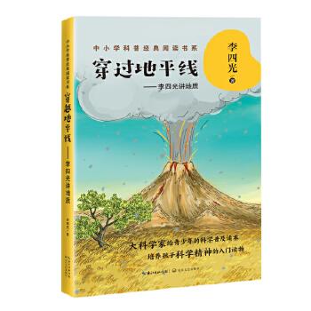 穿过地平线:李四光讲地质(中小学科普经典阅读书系) 大科学家给青少年的科学普及读本,培养孩子科学精神的入门读物。