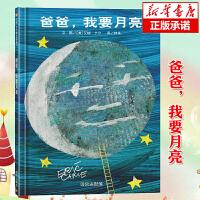 爸爸我要月亮正版小学生少幼儿童宝宝亲子情商成长早教启蒙绘本故事图书籍0-2-3-4-6-8岁