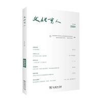 文化育人(第9辑) 杨欣斌 主编 商务印书馆