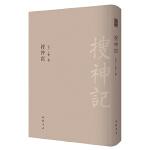 搜神记 -------古典精粹      中国古代小说鼻祖