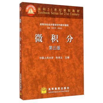 微积分 朱来义,范培华,胡显佑 9787040262728 春诚图书专营店