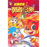 正版YSY_虹猫蓝兔勇者归来 1 9787539750316 安徽少年儿童出版社