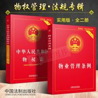 【正版现货】2册2018新版物业管理条例+中华人民共和国物权法实用版物业管理法律书籍全面法律基础知识书籍法律法规法条法