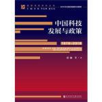 改革开放研究丛书:中国科技发展与政策(1978~2018) 9787520134965 薛澜 社会科学文献出版社