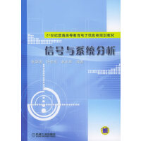 信号与系统分析/21世纪普通高等教育电子信息类规划教材