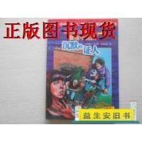 【二手旧书9成新】沉默的证人-超级成长版冒险小虎队有解密卡