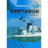 船舶燃气轮机结构/修订版 牛利民