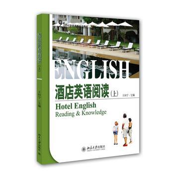酒店英语阅读(上) 王向宁 9787301249772 北京大学出版社教材系列 全新正版教材