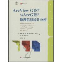 ArcView GIS与ArcGIS地理信息统计分析 戴维.W.S.黄 中国财政经济出版社 9787509504154