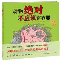 动物*不应该穿衣服/海豚绘本花园 平装 0-1-2-3-4-5-6周岁幼儿图画故事书籍 宝宝情商启蒙读物儿童成长正版书