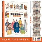 中国服饰通史 历史人文(附赠三星堆 铜立像手绘装饰画)