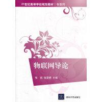 物联网导论(21世纪高等学校规划教材 物联网)