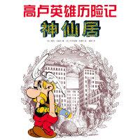 高卢英雄历险记:神仙居