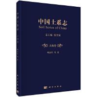 中国土系志・上海卷