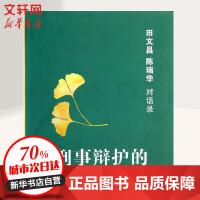 刑事辩护的中国经验:田文昌,陈瑞华对话录(增订本) 田文昌,陈瑞华