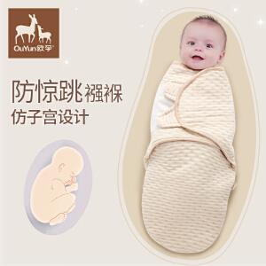 欧孕新生婴儿襁褓包巾抱被新生儿防惊跳睡袋春秋款纯棉0-3-6个月