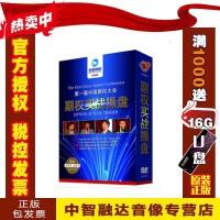 正版包票 第一届中国期权大会 期权实战操盘4DVD赠车载4CD视频光盘碟片